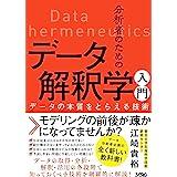分析者のためのデータ解釈学入門 データの本質をとらえる技術
