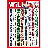 月刊WiLL (ウィル) 2021年10月号