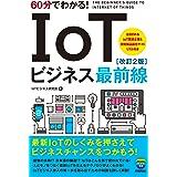 60分でわかる! IoTビジネス最前線[改訂2版] (60分でわかる! IT知識)