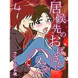 居候先のおばさんにハメる!(4) (ナイトコミック)