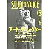 STUDIO VOICE (スタジオ・ボイス) 1993年 04月号 [特集 アート・ディレクター]