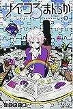 サイコろまんちか(3) (講談社コミックス)