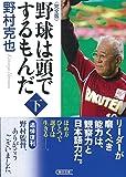 野球は頭でするもんだ【完全版】下 (朝日文庫)