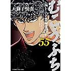 むこうぶち 高レート裏麻雀列伝(55) (近代麻雀コミックス)