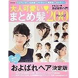 大人可愛いまとめ髪アレンジ200 (別冊家庭画報)