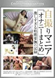 自撮りマニア オナニーまとめ F-FACTORY/妄想族 [DVD]