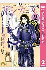 アシガール 2 (マーガレットコミックスDIGITAL) Kindle版
