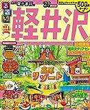 るるぶ軽井沢'21 (るるぶ情報版地域)