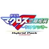 劇場版マクロスF ~サヨナラノツバサ~ Blu-ray Disc Hybrid Pack 超時空スペシャルエディション…
