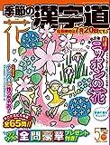 季節の漢字道 2020年5月号