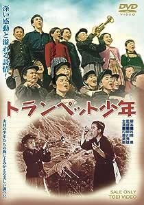 トランペット少年 [DVD]