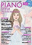 (CD付き) PIANO STYLE (ピアノスタイル) プレミアム・セレクションVol.8 (リットーミュージック・ム…