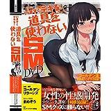 いますぐデキる!道具を使わないSM DVD (SANWA MOOK ライト・マニアック・ガイドシリーズ 10)