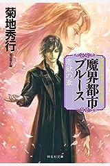 魔界都市ブルース11〈恋獄の章 〉 (祥伝社文庫) Kindle版