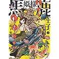 馬姫様と鹿王子 2 (2巻) (ヤングキングコミックス)