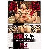 究極拷問全集 ドグマ [DVD]