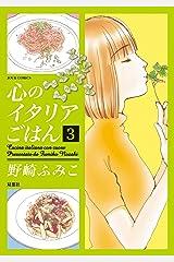 心のイタリアごはん : 3 (ジュールコミックス) Kindle版