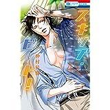 スキップ・ビート! 45 (花とゆめコミックス)