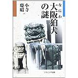 大阪(なにわ)狛犬の謎