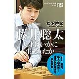 藤井聡太 天才はいかに生まれたか (NHK出版新書 532)