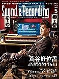 Sound & Recording Magazine (サウンド アンド レコーディング マガジン) 2020年 5月号