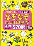 なぞなぞ&ことばあそび決定版 570問-毎日楽しめる!2~5歳児 (Gakken保育Books)