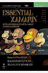 Essential Xamarin ネイティブからクロスプラットフォームまで モバイル.NETの世界 (技術の泉シリーズ(NextPublishing)) Kindle版