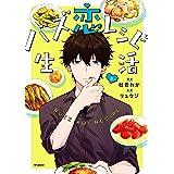 バズ恋レシピ生活 2 (MFコミックス ジーンシリーズ)