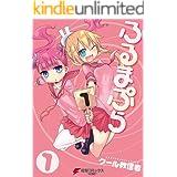 ふるまぷら(1) (電撃コミックスNEXT)