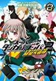 スーパーダンガンロンパ2 七海千秋のさよなら絶望大冒険 2 (BLADEコミックス)