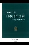 日本語作文術 伝わる文章を書くために (中公新書)