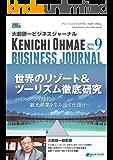 大前研一ビジネスジャーナル No.9(世界のリゾート&ツーリズム徹底研究~インバウンド時代の観光産業を生み出す仕掛け~) (大前研一books(NextPublishing))