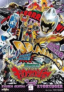 スーパー戦隊シリーズ 獣電戦隊キョウリュウジャーVOL.9 [DVD]