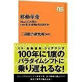 移動革命: MaaS、CASEはいかに巨大市場を生み出すか (NHK出版新書 616 (616))