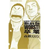 """We are the WORST!卒業ーGRADUATIONー―""""クローズ""""&""""WORST""""キャラクターブック (少年チャンピオン・コミックス)"""