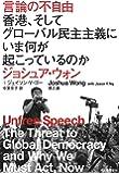 言論の不自由: 香港、そしてグローバル民主主義にいま何が起こっているのか