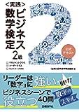 ≪実践≫ビジネス数学検定2級