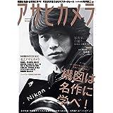 アサヒカメラ 2020年 07 月号 [雑誌]