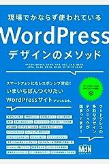 現場でかならず使われているWordPressデザインのメソッド Kindle版