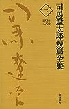 司馬遼太郎短篇全集 第二巻 (文春e-book)