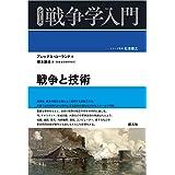 戦争と技術 (シリーズ戦争学入門)