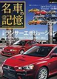 名車の記憶 三菱 ランサー エボリューション (Motor Magazine Mook)