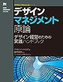 デザインマネジメント原論 ―デザイン経営のための実践ハンドブック (デザインマネジメントシリーズ)