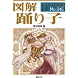 図解 踊り子 (F-Files No.046)
