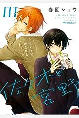 佐々木と宮野 1 (MFC ジーンピクシブシリーズ) Kindle版