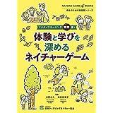 アクティブラーニング実践書! 体験と学びを深めるネイチャーゲーム (先生のための実践書シリーズ)