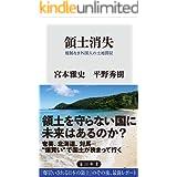 領土消失 規制なき外国人の土地買収 (角川新書)