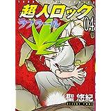超人ロック ラフラール 4巻 (ヤングキングコミックス)