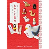 開運&幸せを呼び込む おみくじ集めハンドブック (タツミムック)