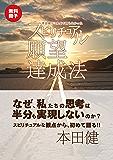 【無料冊子版】本田健がこれまで語らなかったスピリチュアル願望達成法